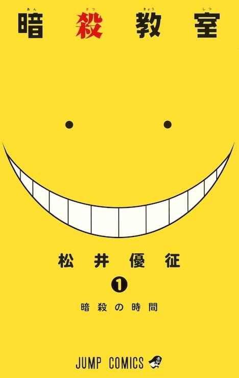 「暗殺教室」1巻 (c)松井優征/集英社