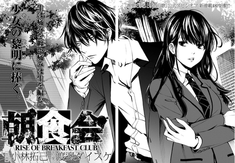 「朝食会 RISE OF BREAKFAST CLUB」より。