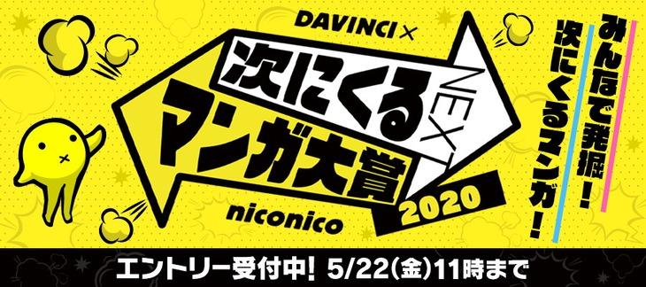 「次にくるマンガ大賞2020」ビジュアル