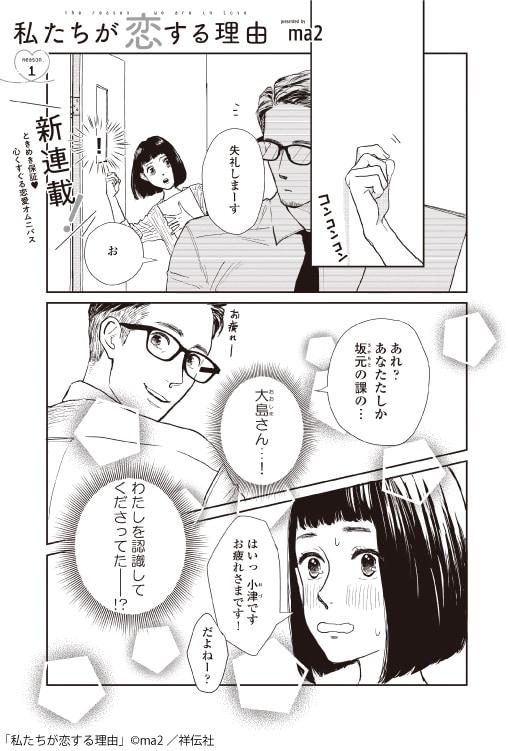 「私たちが恋する理由」扉ページ