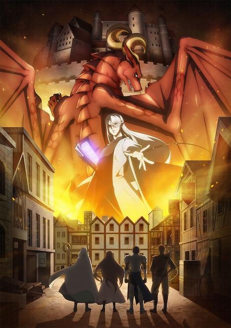 TVアニメ「ドラゴン、家を買う。」キービジュアル
