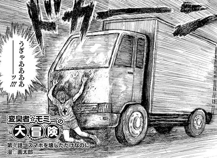 「変臭者☆モミーの大冒険」より。(c)漫☆画太郎/集英社