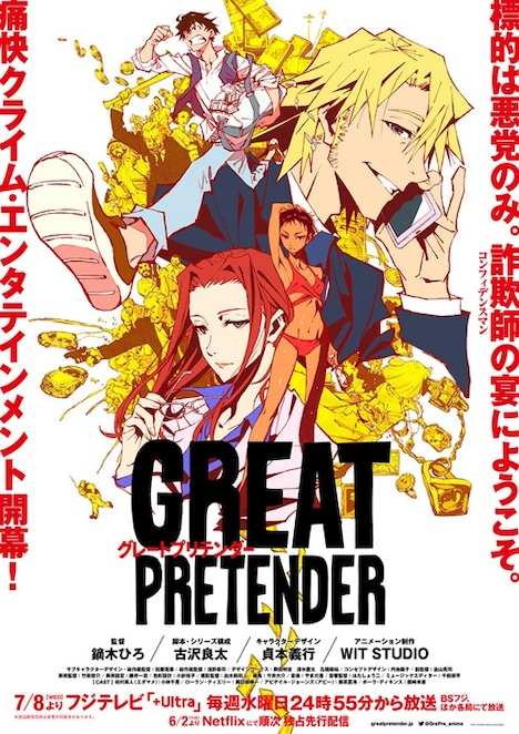 TVアニメ「GREAT PRETENDER」キービジュアル第1弾