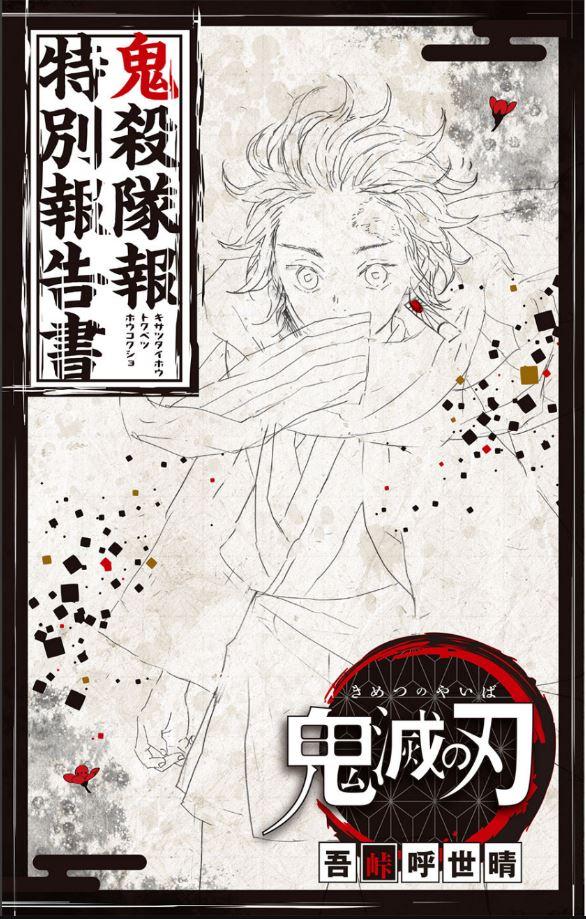 漫画(コミックス)鬼滅の刃22巻同梱版に付属する復刻版「鬼殺隊報 特別報告書」