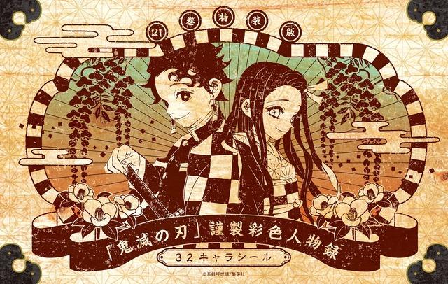 7月3日発売予定の「鬼滅の刃21巻特装版」には、32キャラクターのシールを炭治郎と禰豆子が描かれた木箱風特製ケースに封入した「謹製彩色人物録」が同梱