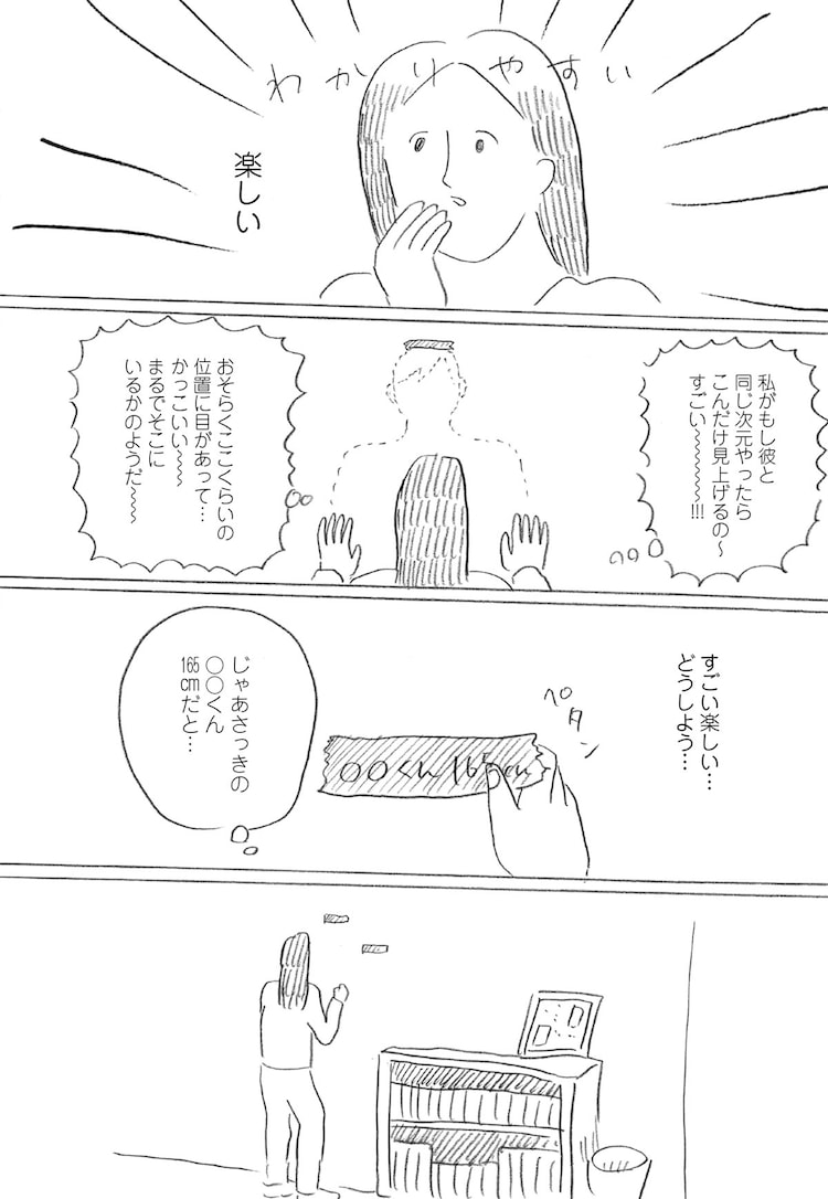 「まるごと 腐女子のつづ井さん」より。