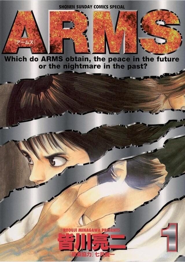 皆川亮二「ARMS」1巻