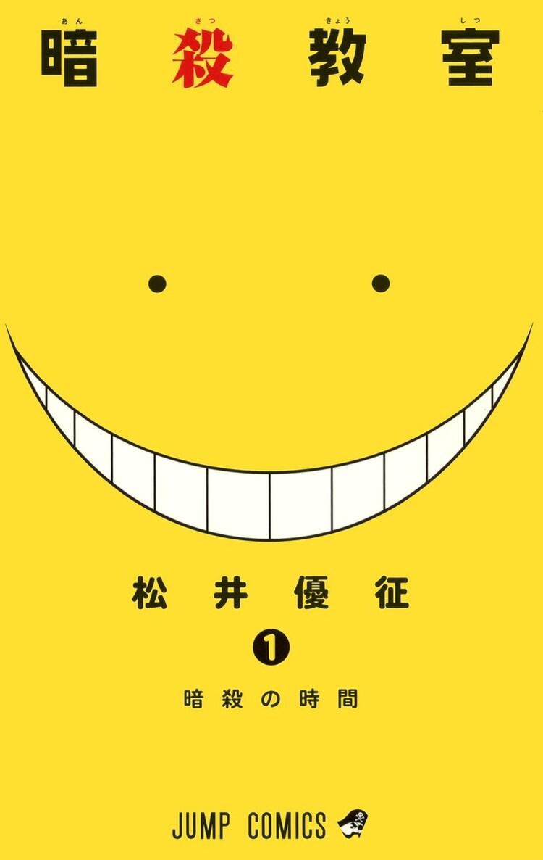 松井優征「暗殺教室」1巻