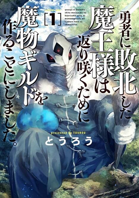 「勇者に敗北した魔王様は返り咲くために魔物ギルドを作ることにしました。」1巻