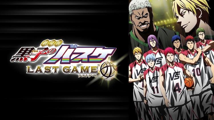 「劇場版 黒子のバスケ LAST GAME」