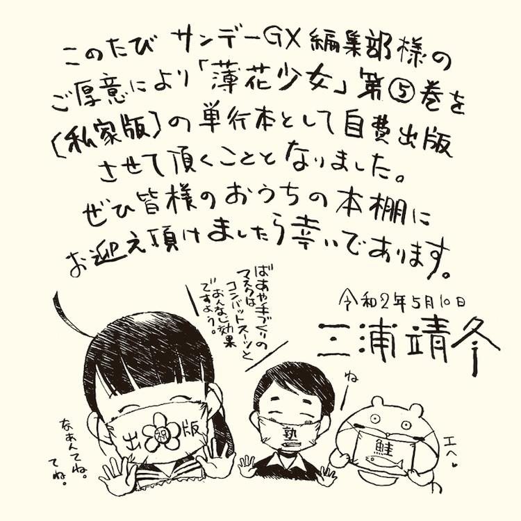 三浦靖冬のコメント。