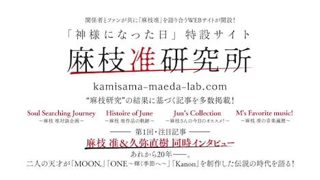 特設サイト「麻枝准研究所」の告知画像。