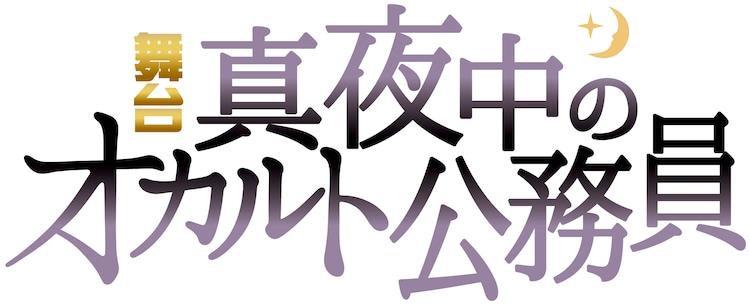 舞台「真夜中のオカルト公務員」のロゴ。