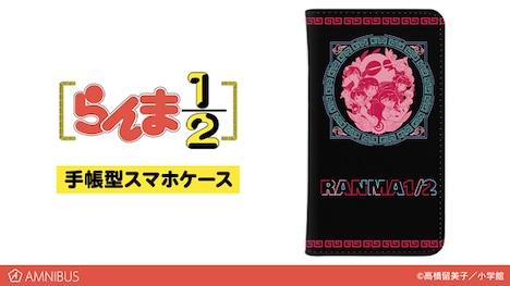 「らんま1/2」手帳型スマホケース