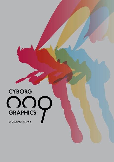 「サイボーグ009グラフィクス 超決定版画集」イメージ
