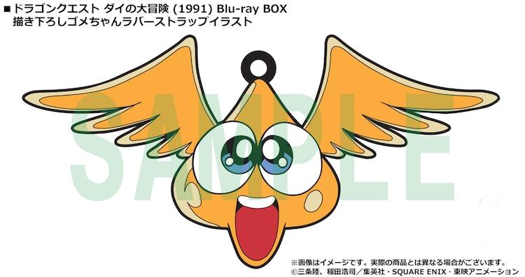 「ドラゴンクエスト ダイの大冒険(1991) Blu-ray BOX」の初回生産限定特典として付属する「描き下ろしゴメちゃんラバーストラップ」のデザイン。