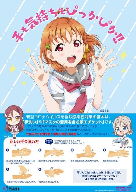 「ラブライブ!サンシャイン!!」手洗い啓発ポスター