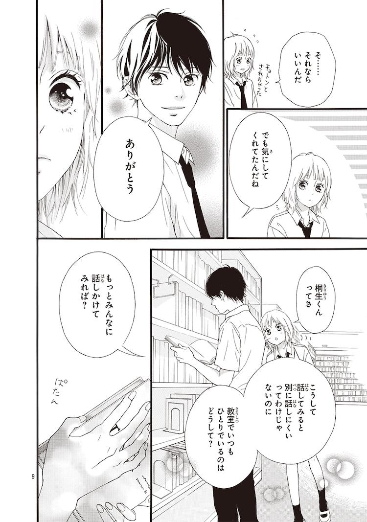 「乙女のいたり」より。(c)咲坂伊緒/集英社