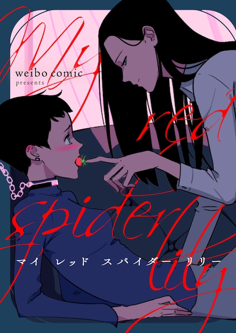 「My red spider lily」メインビジュアル