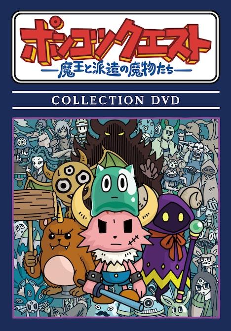 「ポンコツクエスト~魔王と派遣の魔物たち~ COLLECTION DVD」