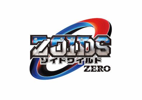 TVアニメ「ゾイドワイルド ZERO」ロゴ