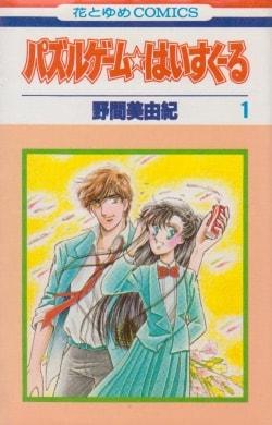 「パズルゲーム☆はいすくーる」1巻
