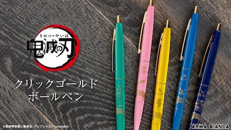 「鬼滅の刃」をモチーフにしたノック式ボールペン。