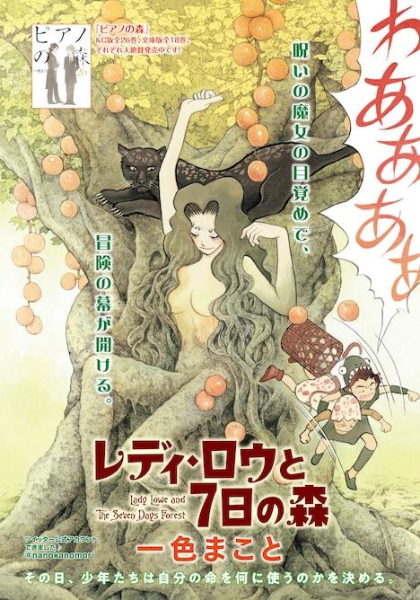 「レディ・ロウと7日の森」扉ページ(c)一色まこと/講談社