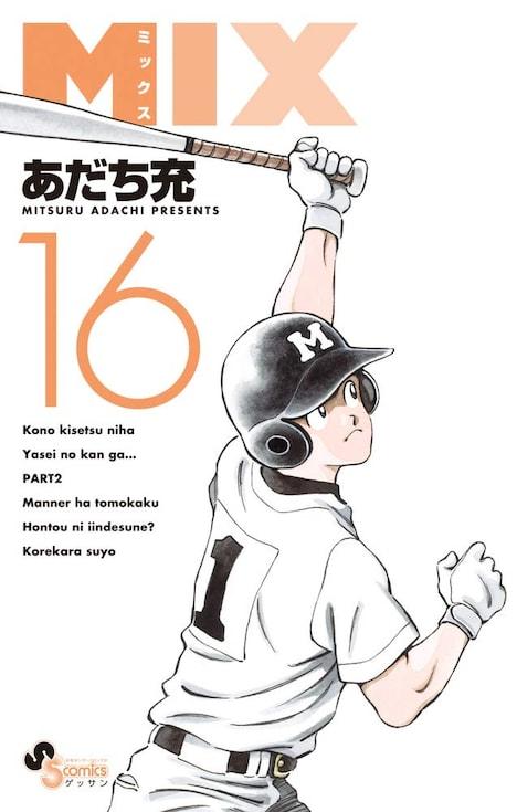 「MIX」の最新16巻。