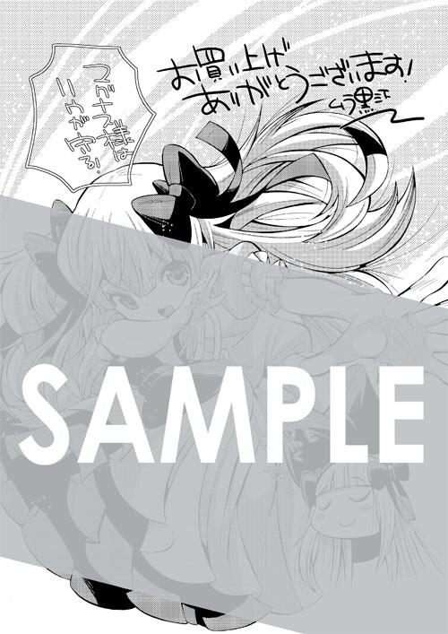 BOOK☆WALKERで購入特典として用意される描き下ろしデジタルピンナップ。