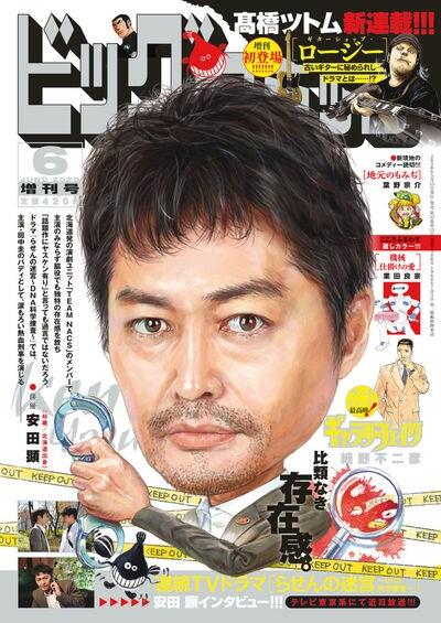 高橋ツトムがギターに秘められたドラマ描く新連載、ビッグコミック増刊 ...