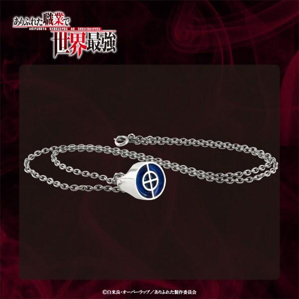 TVアニメ「ありふれた職業で世界最強」に登場する「オルクスの指輪」をモチーフにしたペンダント。