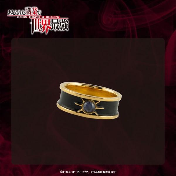TVアニメ「ありふれた職業で世界最強」に登場する「宝物庫」をモチーフにしたリング。