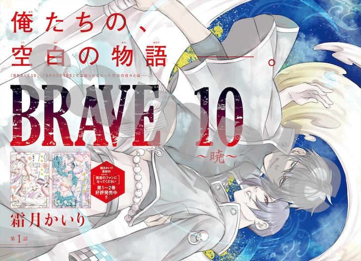 「BRAVE10~暁~」扉ページ