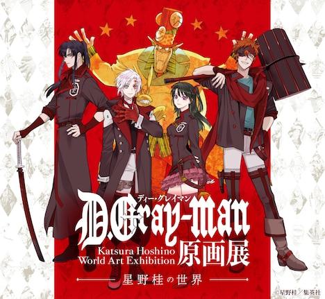 「D.Gray-man原画展 ~星野桂の世界~」メインビジュアル