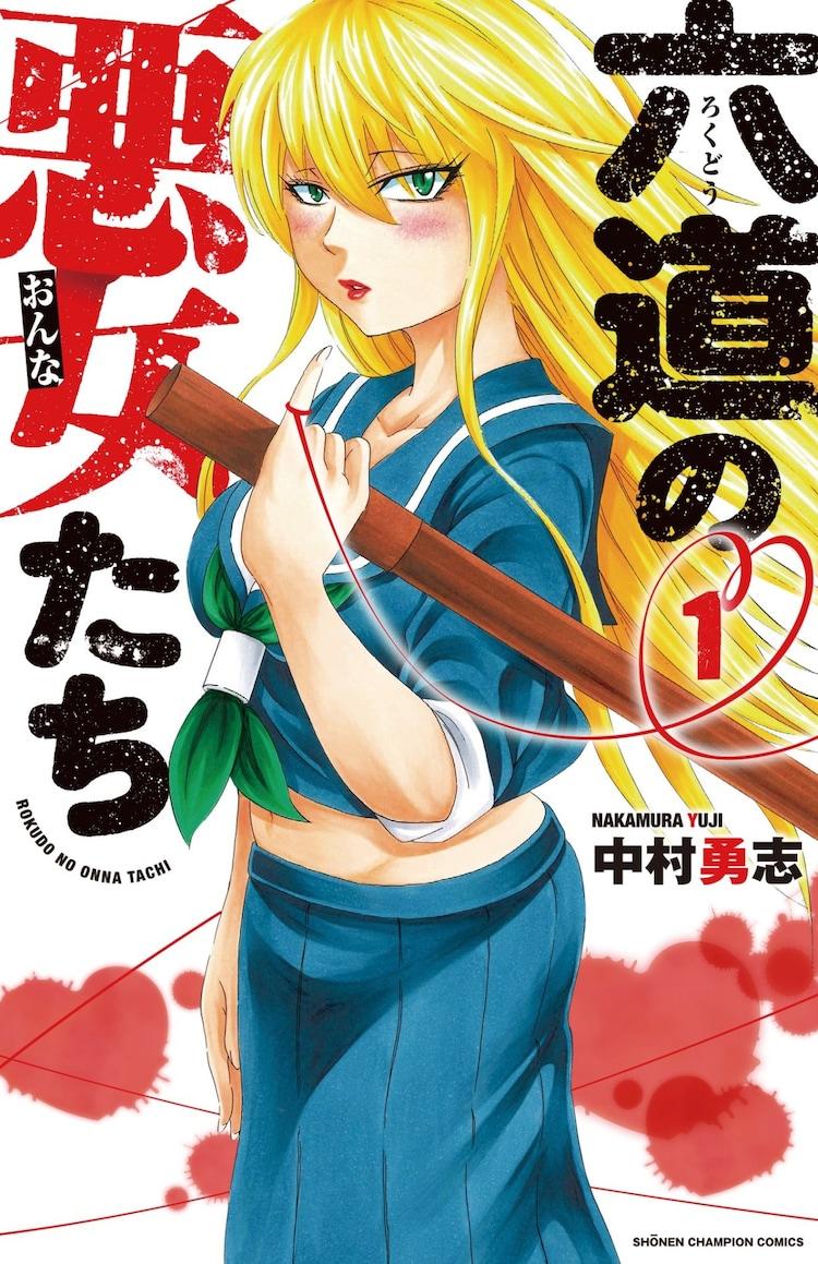 中村勇志「六道の悪女たち」1巻