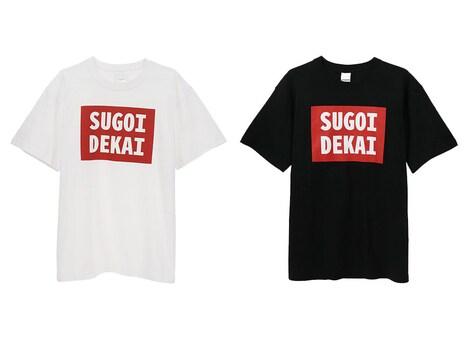 「SUGOI DEKAI Tシャツ」