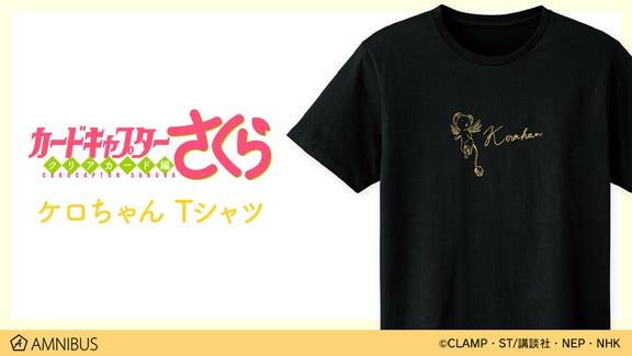 「ケロちゃん Tシャツ」
