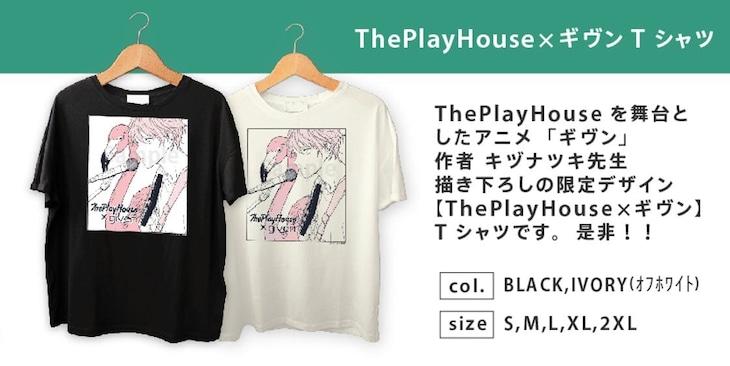 キヅナツキ描き下ろしイラストをデザインしたTシャツ。
