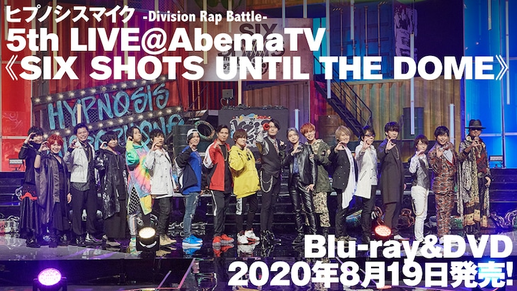 「ヒプノシスマイク -Division Rap Battle- 5th LIVE@AbemaTV《SIX SHOTS UNTIL THE DOME》」Blu-ray / DVD告知画像。