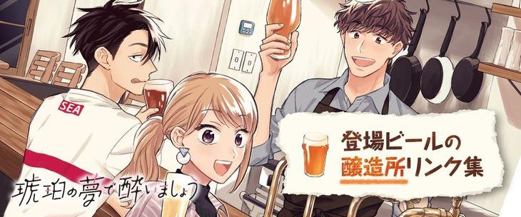 「琥珀の夢で酔いましょう」登場ビールの醸造所リンク集を告知するバナー。