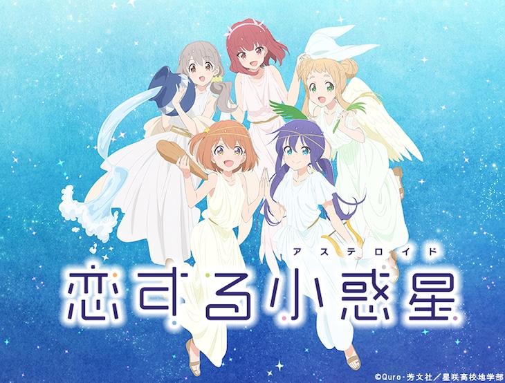 「恋する小惑星(アステロイド)」イベントビジュアル
