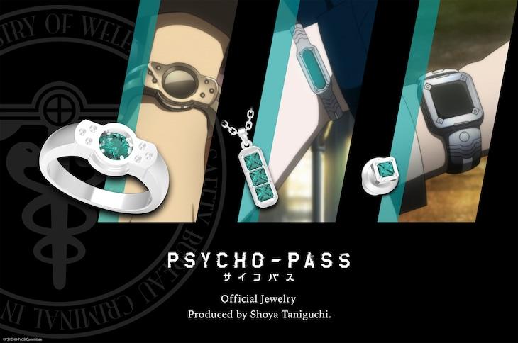 「PSYCHO-PASS サイコパス」コラボジュエリー第2弾