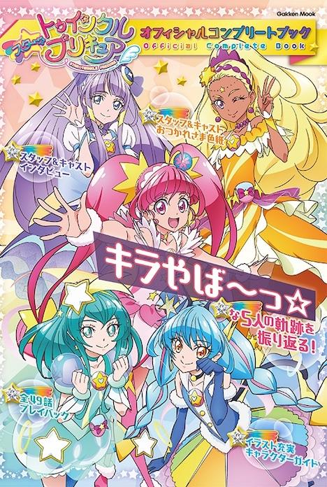「スター☆トゥインクルプリキュア オフィシャルコンプリートブック」