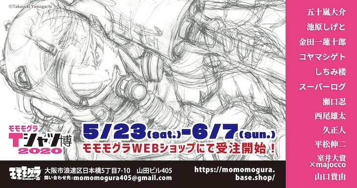 「モモモグラTシャツ博2020」バナー