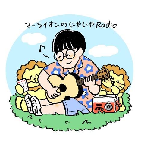 「マーライオンのにやにやRadio」のビジュアル。
