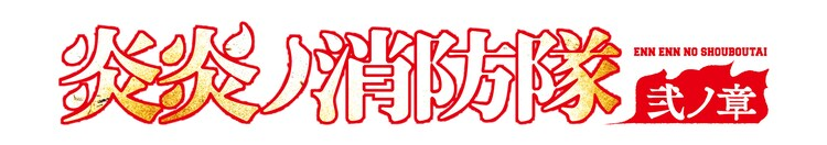 TVアニメ「炎炎ノ消防隊 弐ノ章」ロゴ