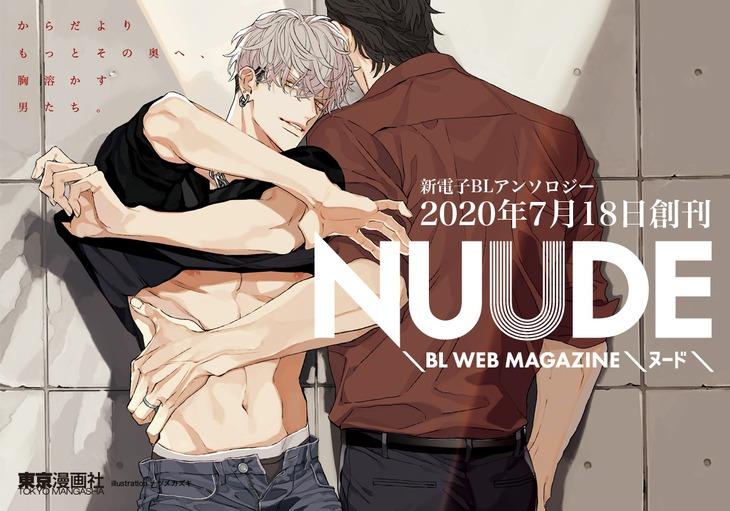 「NUUDE(ヌード)」キービジュアル