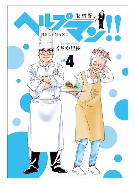 「ヘルプマン!!―取材記―」4巻