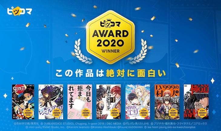 「ピッコマAWARD 2020」の告知ビジュアル。